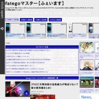 fategoマスター【ふぇいます】